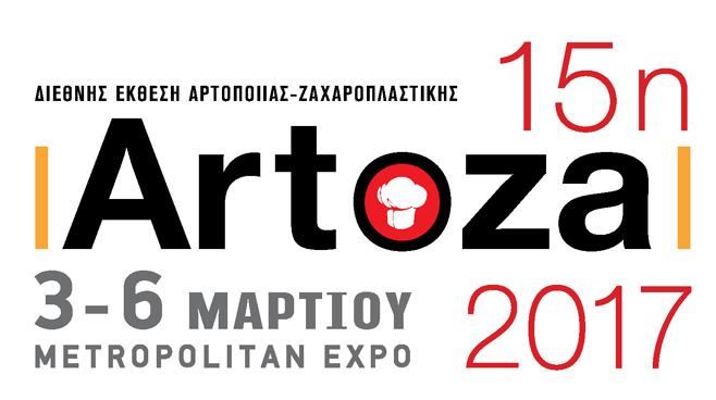ΑΡΤΟΖΑ 2017 Διεθνής Έκθεση Αρτοποιίας & Ζαχαροπλαστικής